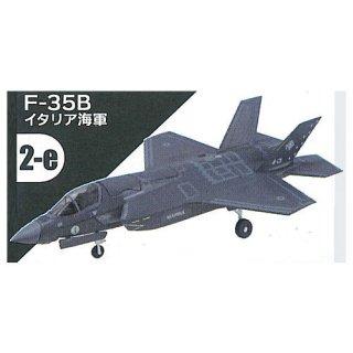 1/144スケール ハイスペックシリーズ vol.6 F-35 ライトニングII フェイズ2 [9.F-35B イタリア海軍]【 ネコポス不可 】【C】