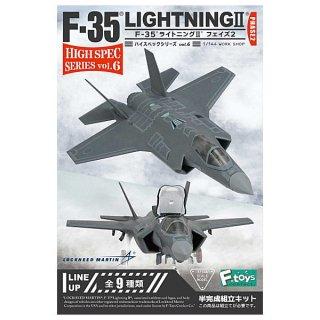 【送料無料】【全部揃ってます!!】1/144スケール ハイスペックシリーズ vol.6 F-35 ライトニングII フェイズ2 [全9種セット(フルコンプ)]【 ネコポス不可 】