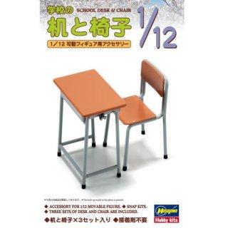 1/12スケール フィギュアアクセサリーシリーズ FA01 学校の机と椅子 プラモデル 【 ネコポス不可 】