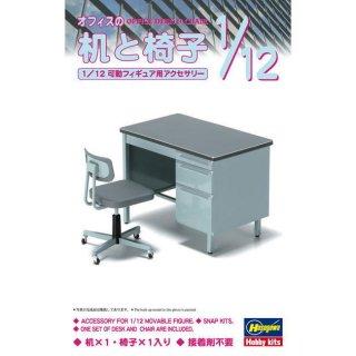 1/12スケール フィギュアアクセサリーシリーズ FA03 オフィスの机と椅子 プラモデル 【 ネコポス不可 】