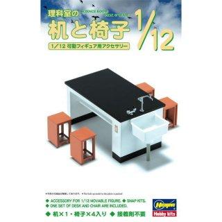 1/12スケール フィギュアアクセサリーシリーズ FA04 理科室の机と椅子 プラモデル 【 ネコポス不可 】