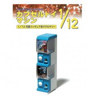 1/12スケール フィギュアアクセサリーシリーズ FA05 カプセルトイ マシン プラモデル 【 ネコポス不可 】