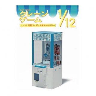 1/12スケール フィギュアアクセサリーシリーズ FA09 クレーンゲーム プラモデル 【 ネコポス不可 】