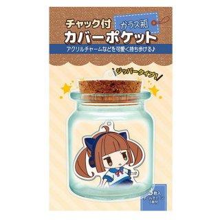 チャック付カバーポケット ガラス瓶 (コアデ) 品番:CONC-CO94 【ネコポス配送対応】