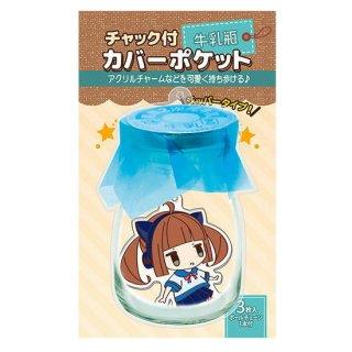 チャック付カバーポケット 牛乳瓶 (コアデ) 品番:CONC-CO95 【ネコポス配送対応】
