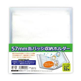 57mm缶バッジ収納ホルダー (コアデ) 品番:CONC-FF25 【ネコポス配送対応】