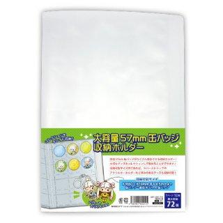 大容量57mm缶バッジ収納ホルダー (コアデ) 品番:CONC-FF22 【 ネコポス不可 】