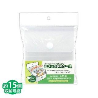 缶バッジ収納ケース (コアデ) 品番:CONC-CO106 【ネコポス配送対応】