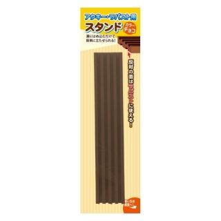 アクキー・ラバスト用スタンド カラー:チョコ (コアデ) 品番:CONC-CO128 【ネコポス配送対応】