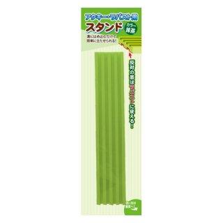 アクキー・ラバスト用スタンド カラー:抹茶 (コアデ) 品番:CONC-CO129 【ネコポス配送対応】