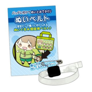 おでかけ♪ぬいベルト (コアデ) 品番:CONC-CO159 【ネコポス配送対応】【C】