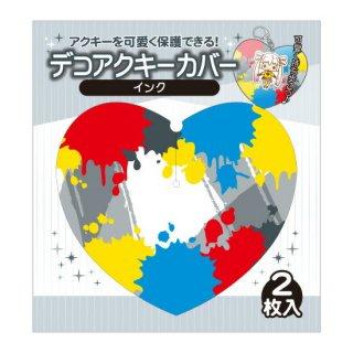 デコアクキーカバー 「インク」 (コアデ) 品番:CONC-ACO1【ネコポス配送対応】 【C】