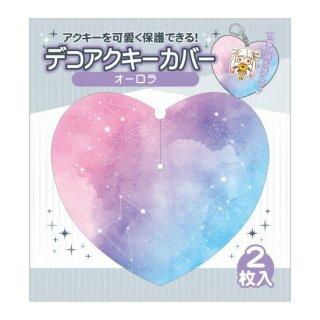 デコアクキーカバー 「オーロラ」 (コアデ) 品番:CONC-ACO2【ネコポス配送対応】 【C】