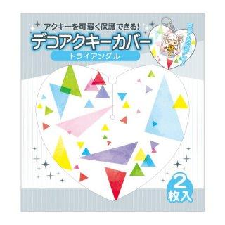 デコアクキーカバー 「トライアングル」 (コアデ) 品番:CONC-ACO3【ネコポス配送対応】 【C】