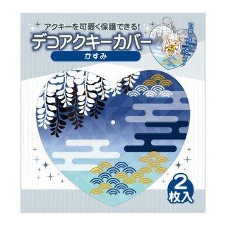 デコアクキーカバー 「かすみ」 (コアデ) 品番:CONC-ACO5【ネコポス配送対応】 【C】
