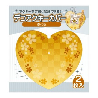デコアクキーカバー 「さくら」 (コアデ) 品番:CONC-ACO6【ネコポス配送対応】 【C】