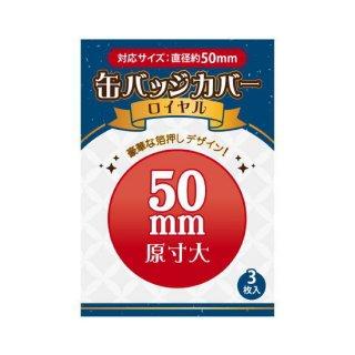 缶バッジカバーロイヤル 50mm対応 (コアデ) 品番:CONC-CO199 【ネコポス配送対応】【C】