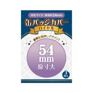 缶バッジカバーロイヤル 54mm対応 (コアデ) 品番:CONC-CO200 【ネコポス配送対応】【C】
