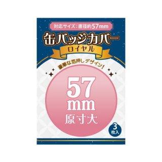 缶バッジカバーロイヤル 57mm対応 (コアデ) 品番:CONC-CO201 【ネコポス配送対応】【C】