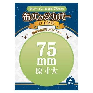 缶バッジカバーロイヤル 75mm対応 (コアデ) 品番:CONC-CO202 【ネコポス配送対応】【C】