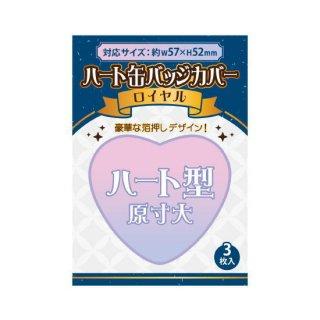 缶バッジカバーロイヤル ハート型 (コアデ) 品番:CONC-CO203 【ネコポス配送対応】【C】