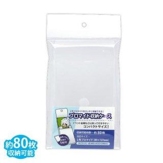 ブロマイド収納ケース (コアデ) 品番:CONC-CO105 【ネコポス配送対応】【C】