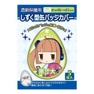しずく型缶バッジカバー (コアデ) 品番:CONC-CO204 【ネコポス配送対応】【C】