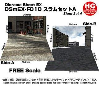 箱庭技研 ジオラマシートEX-HG F010 スラムセットA [DSmEX-F010HG]【 ネコポス不可 】