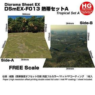 箱庭技研 ジオラマシートEX-HG F013 熱帯セットA [DSmEX-F013HG]【 ネコポス不可 】