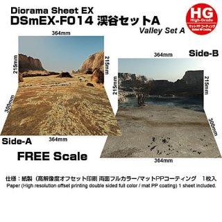 箱庭技研 ジオラマシートEX-HG F014 渓谷セットA [DSmEX-F014HG]【 ネコポス不可 】