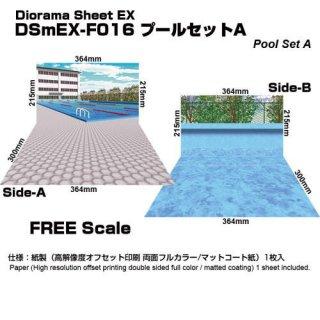箱庭技研 ジオラマシートEX F016 プールセットA [DSmEX-F016]【 ネコポス不可 】