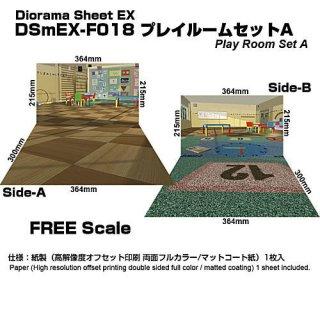 箱庭技研 ジオラマシートEX F018 プレイルームセットA [DSmEX-F018]【 ネコポス不可 】