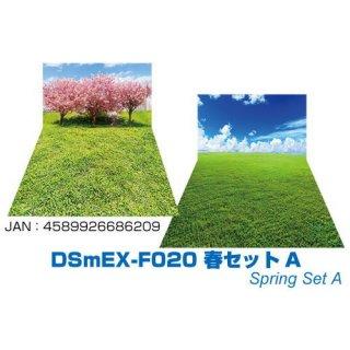 箱庭技研 ジオラマシートEX F020 春セットA [DSmEX-F020]【 ネコポス不可 】