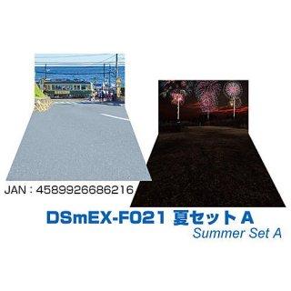 箱庭技研 ジオラマシートEX F021 夏セットA [DSmEX-F021]【 ネコポス不可 】