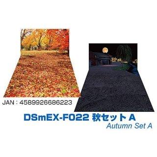 箱庭技研 ジオラマシートEX F022 秋セットA [DSmEX-F022]【 ネコポス不可 】