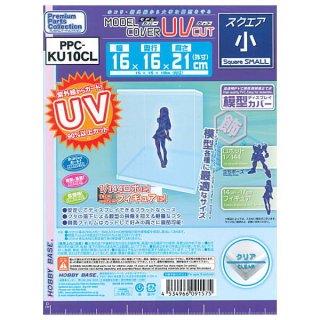 HOBBY BASE ホビーベース モデルカバー UVカット (スクエア 小 クリア) (PPC-KU10CL)【 ネコポス不可 】【C】