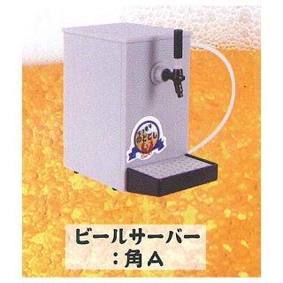 ビールサーバーマスコット [1.ビールサーバー:角A]【 ネコポス不可 】【C】[sale200606]