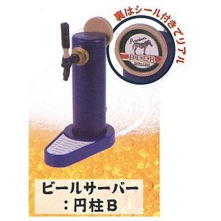 ビールサーバーマスコット [4.ビールサーバー:円柱B]【ネコポス配送対応】【C】[sale200606]