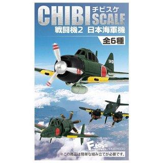 【全部揃ってます!!】チビスケ戦闘機2 日本海軍機 [全6種セット(フルコンプ)]【 ネコポス不可 】