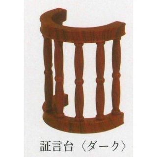 MINI証言台×会見台マスコット [2.証言台(ダーク)]【 ネコポス不可 】【C】