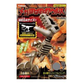 【全部揃ってます!!】メガほねほねザウルス2020 [全6種セット(フルコンプ)]【 ネコポス不可 】