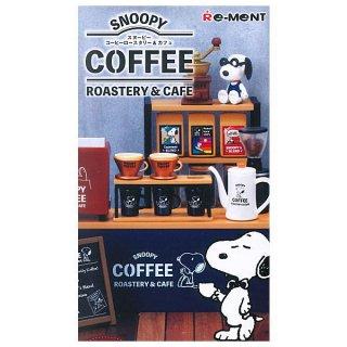 【全部揃ってます!!】スヌーピー SNOOPY COFFEE ROASTERY & CAFE (コーヒーロースタリー&カフェ) [全8種セット(フルコンプ)]【 ネコポス不可 】(RM)