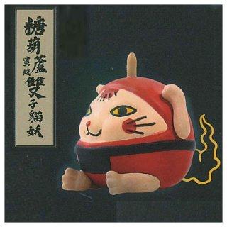 海外デザイナーシリーズ ようかい台湾夜市 [4.糖葫蘆(蜜餞):雙子猫妖]【 ネコポス不可 】【C】