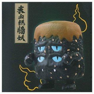 海外デザイナーシリーズ ようかい台湾夜市 [5.米血こう牆妖]【ネコポス配送対応】【C】