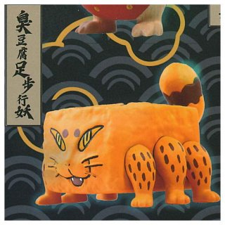 海外デザイナーシリーズ ようかい台湾夜市 [6.臭豆腐足歩行妖]【 ネコポス不可 】【C】