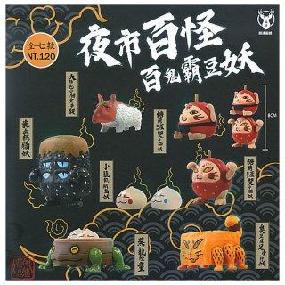 【全部揃ってます!!】海外デザイナーシリーズ ようかい台湾夜市 [全7種セット(フルコンプ)]【 ネコポス不可 】【C】