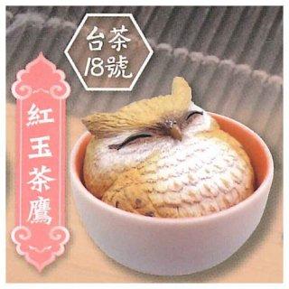 海外デザイナーシリーズ 幸せのふくろう茶 [2.紅玉茶鷹 台茶18號]【 ネコポス不可 】【C】