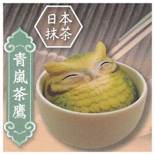 海外デザイナーシリーズ 幸せのふくろう茶 [3.青嵐茶鷹 日本抹茶]【 ネコポス不可 】【C】
