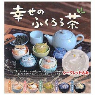 【全部揃ってます!!】海外デザイナーシリーズ 幸せのふくろう茶 [全6種セット(フルコンプ)]【 ネコポス不可 】【C】