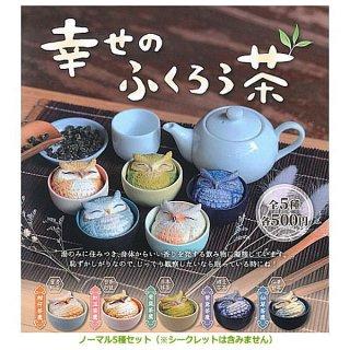 海外デザイナーシリーズ 幸せのふくろう茶 [ノーマル5種セット(※シークレットは含みません。)]【 ネコポス不可 】【C】